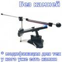 Точилка для ножей RUIXIN PRO 2е поколение БЕЗ КАМНЕЙ