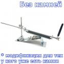 Точилка для ножей RUIXIN PRO 3е поколение БЕЗ КАМНЕЙ