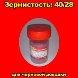Алмазная паста 40/28 НОМ 40 г