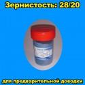 Алмазная паста 28/20 НОМ 40 г