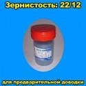 Алмазная паста 22/12 НОМ 40 г