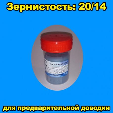 Алмазная паста 20/14 НОМ 40 г