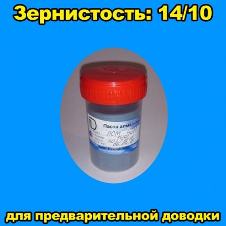 Алмазная паста 14/10 НОМ 40 г
