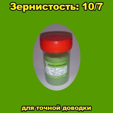 Алмазная паста 10/7 НОМ 40 г