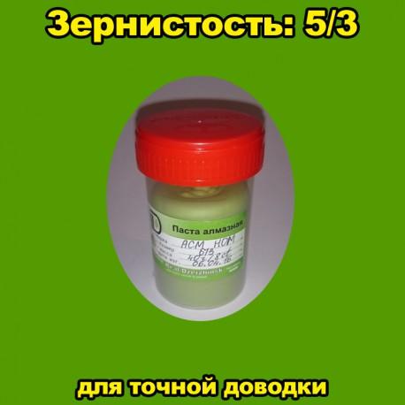 Алмазная паста 5/3 НОМ 40 г