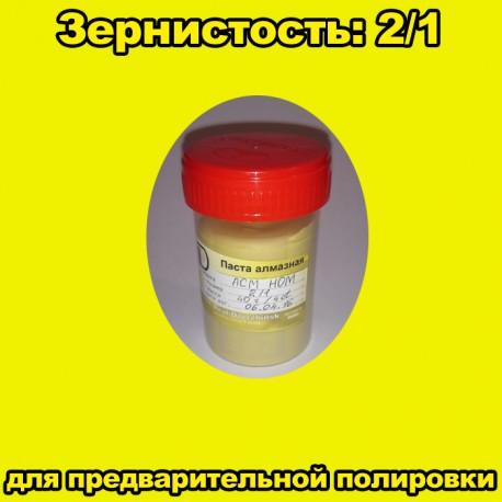 Алмазная паста 2/1 НОМ 40 г