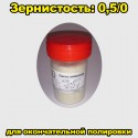 Алмазная паста 0,5/0 НОМ 40 г