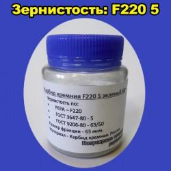 Карбид кремния F220 5 зеленый 50 г