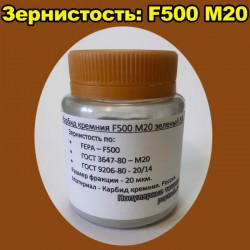 Карбид кремния F500 M20 зеленый 50 г
