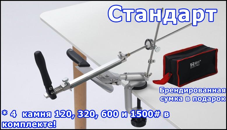 Точилка для ножей RUIXIN PRO RX-008 4е поколение СТАНДАРТ