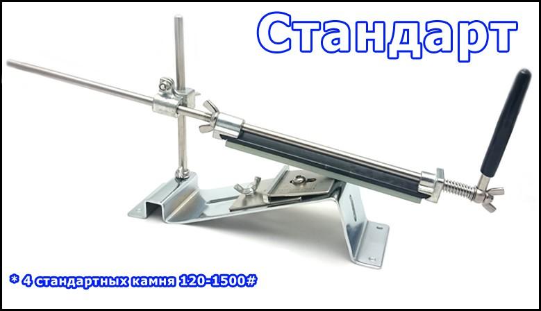 Точилка для ножей Edge Pro Apex СТАНДАРТ Апекс Про 3е поколение Ruixin из нержавеющей стали