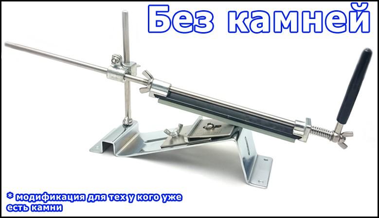 Точилка для ножей Edge Pro Apex БЕЗ КАМНЕЙ Апекс Про 3е поколение Ruixin из нержавеющей стали