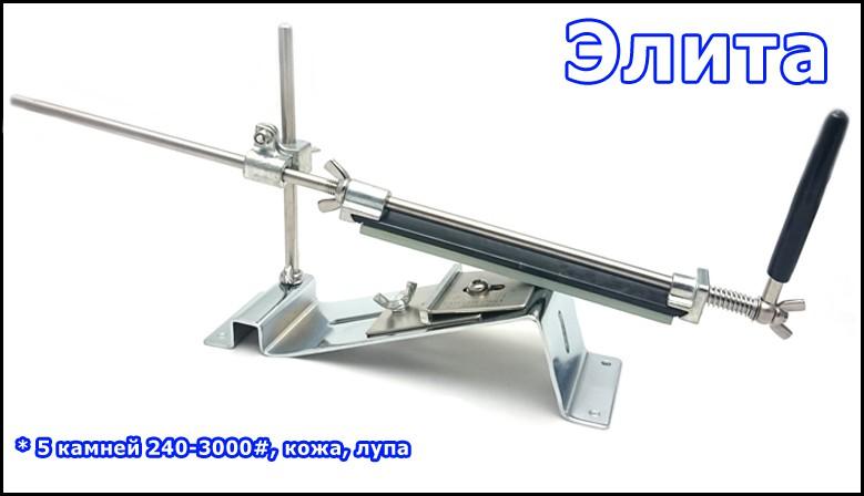 Точилка для ножей Edge Pro Apex ЭЛИТА Апекс Про 3е поколение Ruixin из нержавеющей стали